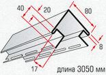 Наружный угол (длиной 3,05 м.)