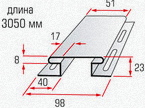 Соединительная планка (длиной 3,05 м.)
