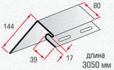 Околооконная планка (длиной 3,05 м.) и планка J-Trim (длиной 3,66 м.)