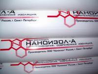 Наноизол А (Гидроветрозащита)